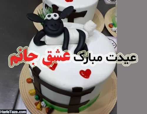 عکس درباره عشق جانم عید قربان مبارک