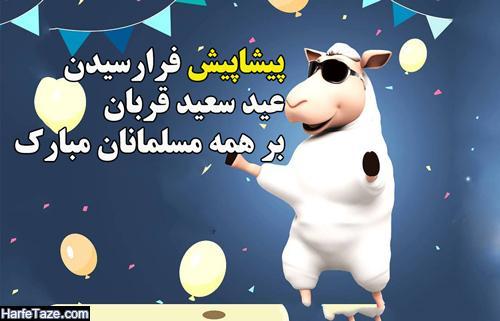پیام تبریک پیشاپیش عید قربان 99 عکس نوشته پروفایل پیشاپیش عید قربان مبارک