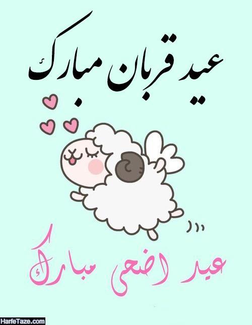 پیامک و جملات جدید تبریک پیشاپیش عید قربان