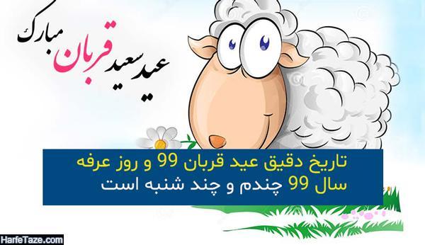 عید قربان چندم ذیحجه است