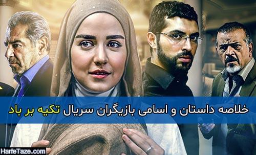 خلاصه داستان و اسامی بازیگران سریال تکیه بر باد