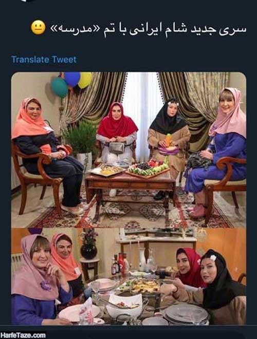 واکنش کاربران به تم بچه مدرسه ای بازیگران در شام ایرانی+عکس و زمان پخش