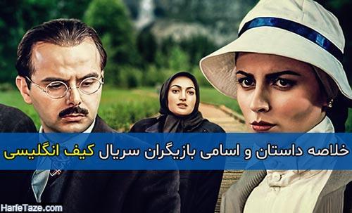 خلاصه داستان و اسامی بازیگران سریال کیف انگلیسی