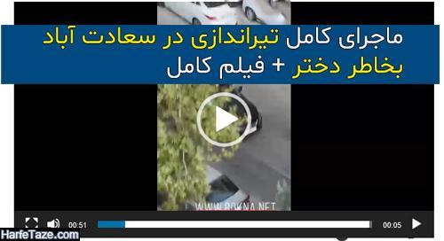 ماجرای کامل تیراندازی در سعادت آباد و درگیری اوباش بخاطر دختر + فیلم کامل