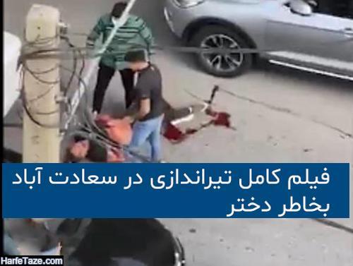 فیلم کامل درگیری مسلحانه و تیراندازی در سعادت آباد