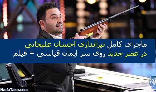 ماجرای کامل تیراندازی احسان علیخانی در عصر جدید 22 تیر 99 + فیلم