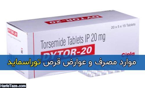 موارد مصرف و عوارض قرص توراسماید