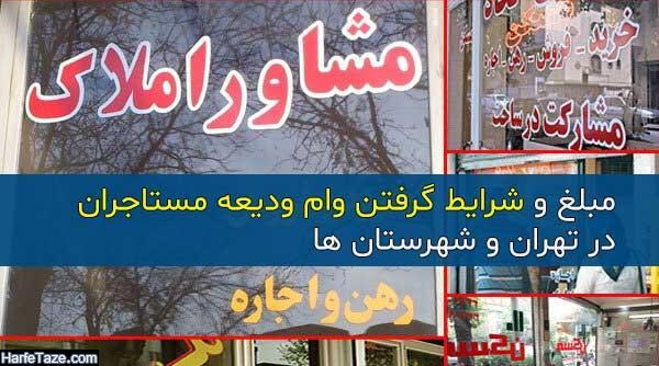 مبلغ و شرایط گرفتن وام ودیعه مستاجران در تهران و شهرستان ها