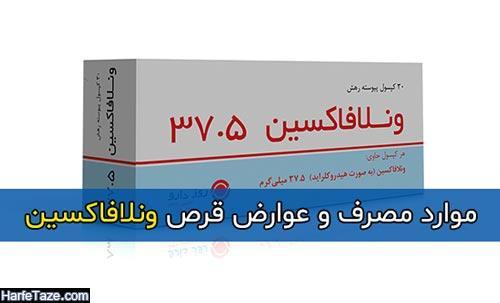 موارد مصرف و عوارض قرص ونلافاکسین