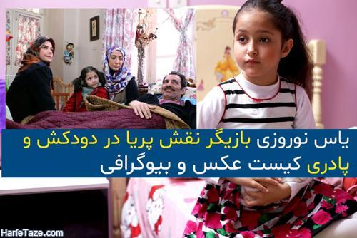 زندگینامه کامل یاس نوروزی بازیگر