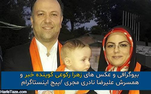 زهرا رکوعی گوینده خبر   بیوگرافی و عکس های جدید زهرا رکوعی و همسرش علیرضا نادری