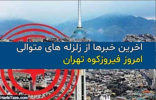 زلزله در فیروزکوه تهران امروز 22 تیر 99 + آخرین وضعیت زلزله های متوالی فیروزکوه