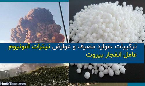 ترکیبات ،موارد مصرف و عوارض نیترات آمونیوم عامل انفجار بیروت