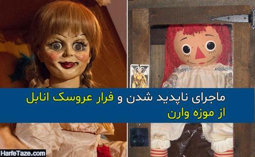 فرار عروسک آنابل | علت ناپدید شدن و فرار عروسک آنابل از موزه وارن و پیدا شدنش