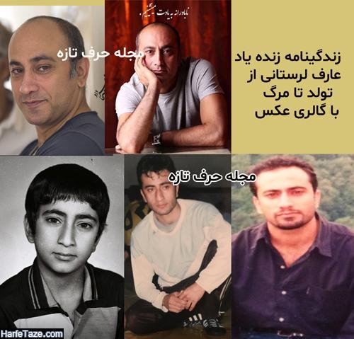 بیوگرافی کامل زنده یاد عارف لرستانی و همسرش الهام ناصری + زندگی از تولد تا علت مرگ