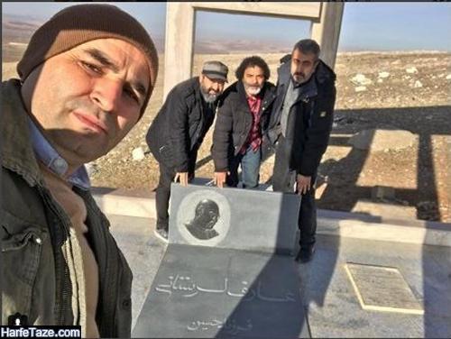 محل دفن و عکس مزار و قبر بازیگر قهوه تلخ