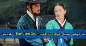 زمان پخش سریال جواهری در قصر Dae Jang Geum از تلویزیون