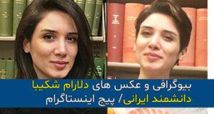 بیوگرافی و عکس های دلارام شکیبا دانشمند ایرانی