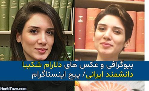 دلارام شکیبا دانشمند ایرانی کیست + عکس و بیوگرافی دلارام شکیبا و همسرش و علت شهرت