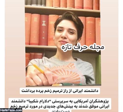 زندگینامه دلارام شکیبا دانشمند ایرانی کاشف راز جدید ترمیم پرده زخم