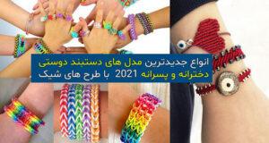 جدیدترین مدل های دستبند دوستی دخترانه و پسرانه ۲۰۲۱ با طرح های شیک