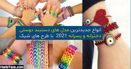 جدیدترین مدل های دستبند دوستی دخترانه و پسرانه 2021 - 1400 با طرح های شیک