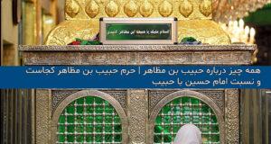 همه چیز درباره حبیب بن مظاهر | حرم حبیب بن مظاهر کجاست و نسبت امام حسین با حبیب