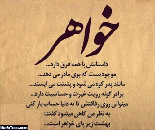 عکس نوشته تبریک روز جهانی خواهر به رفیق