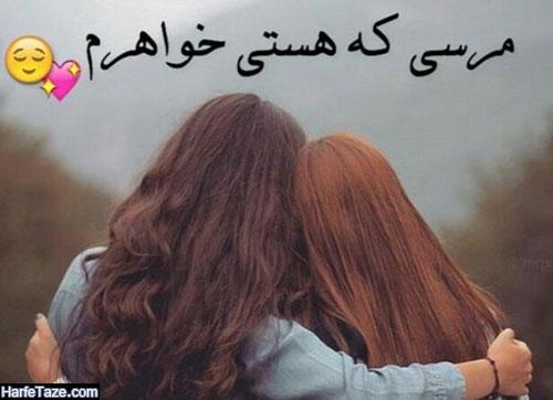 جملات خواهر که داشته باشی
