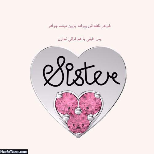 پیام جدید و متن تبریک روز جهانی خواهر