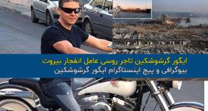 ایگور گرشوشکین تاجر روسی عامل انفجار بیروت کیست