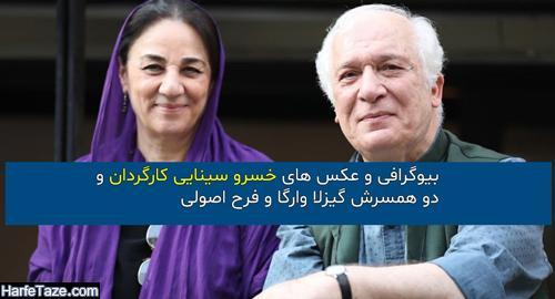 عکس و بیوگرافی خسرو سینایی و همسرانش گیزلا وارگا و فرح اصولی + درگذشت و علت فوت