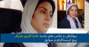 بیوگرافی و عکس های جدید مانیا اکبری بازیگر و کارگردان