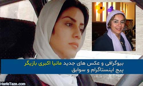 بیوگرافی و سوابق مانیا اکبری بازیگر و همسر سابقش + زندگی شخصی و فیلم شناسی