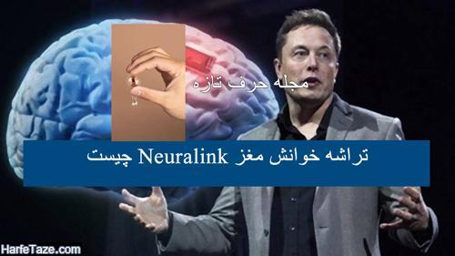 موارد مصرف و کاربردهای تراشه خوانش مغز Neuralink