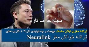تراشه مغزی ایلان ماسک و تراشه خوانش مغز Neuralink چیست و چه کاربردی دارد
