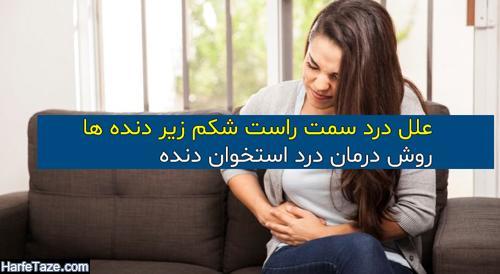 درد سمت راست شکم زیر دنده ها نشانه چه بیماری است + روش درمان درد استخوان دنده