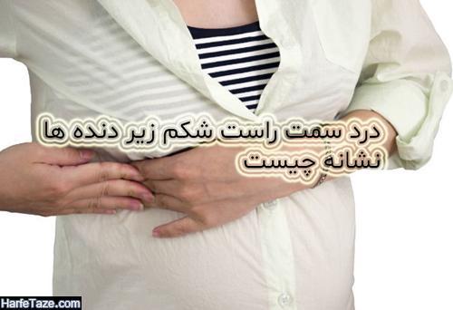علل درد سمت راست شکم زیر دنده ها
