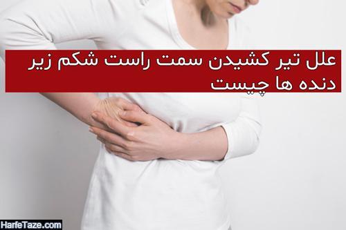 علت درد استخوان دنده ها و روش درمان خانگی