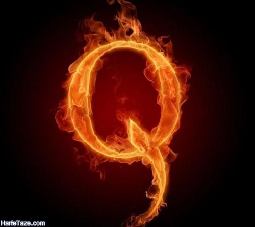 عکس پروفایل حرف Q آتشی