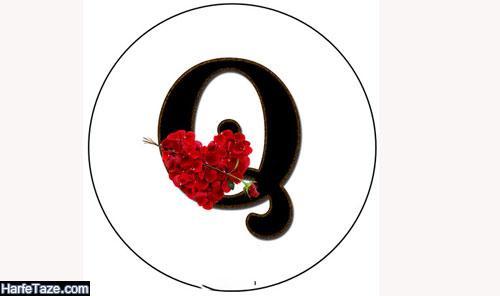 زیباترین تصاویر عاشقانه حروف انگلیسی q