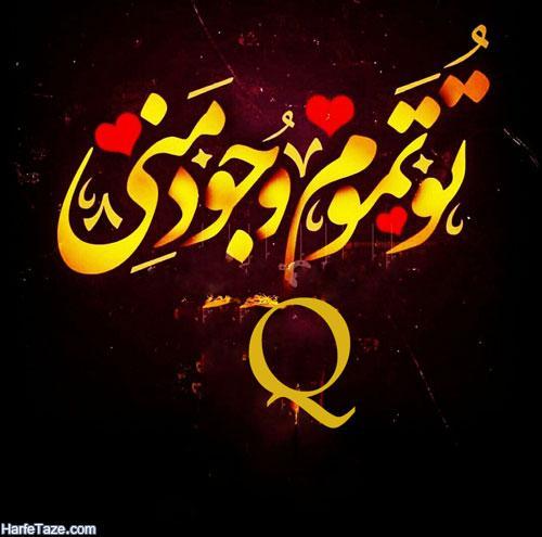 عکس عشق منی Q