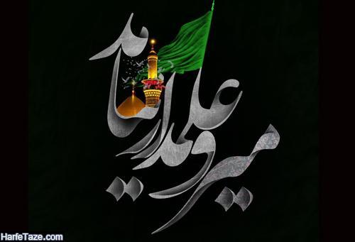 عکس نوشته جدید تسلیت شهادت حضرت ابوالفضل