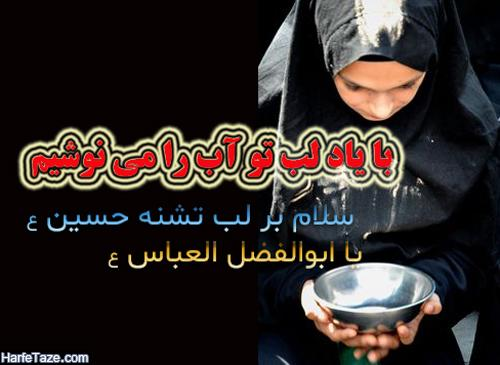 عکس نوشته و استوری تسلیت شهادت حضرت عباس + عکس پروفایل شهادت حضرت ابوالفضل