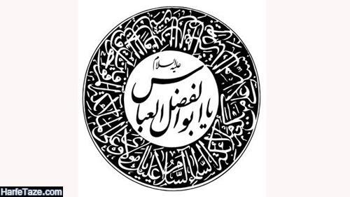 عکس نوشته و استوری تسلیت شهادت حضرت عباس 99 + عکس پروفایل شهادت حضرت ابوالفضل