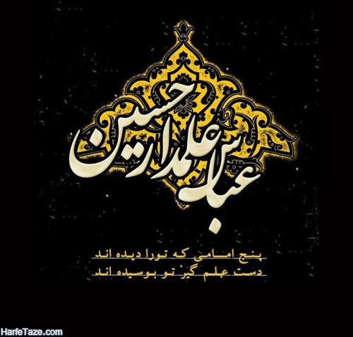 عکس استوری تسلیت شهادت حضرت عباس 99