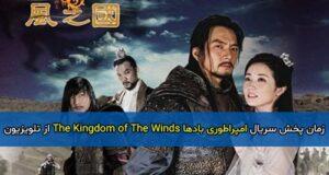 زمان پخش سریال امپراطوری بادها The Kingdom of The Winds از تلویزیون