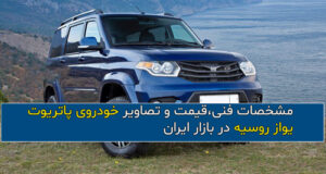 آشنایی با خودروی یواز ( UAZ) پاتریوت روسی + تصاویر و مشخصات فنی و قیمت
