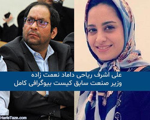 بیوگرافی زینب نعمت زاده همسر علی اشرف ریاحی