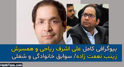 بیوگرافی و سوابق علی اشرف ریاحی داماد وزیر صنعت سابق و همسرش زینب نعمت زاده + جنجالها